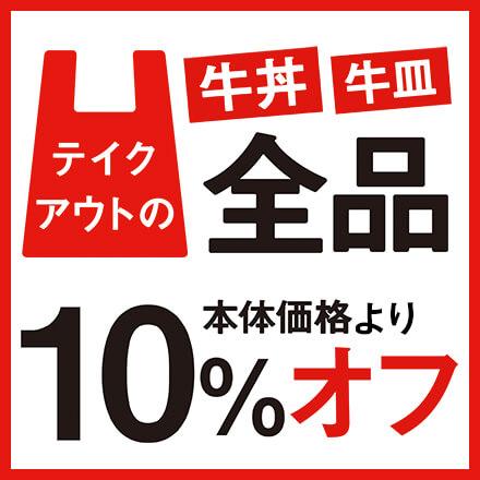【11月28日~12月11日】テイクアウト牛丼・牛皿10%オフキャンペーン!