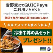 𠮷野家でQUICPayをご利用いただくと抽選で「冷凍牛丼の具セット」をプレゼント!