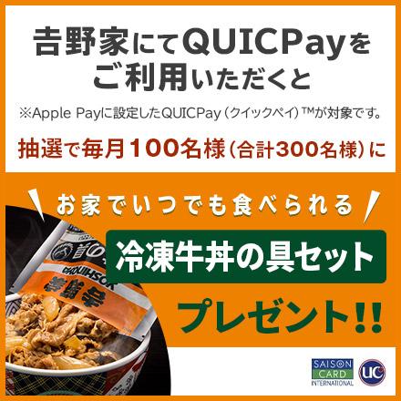 【2020年2月29日まで】𠮷野家でQUICPayをご利用いただくと抽選で「冷凍牛丼の具セット」をプレゼント!