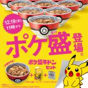 【12月19日11:00~】ポケモン+吉野家=『ポケ盛』登場!