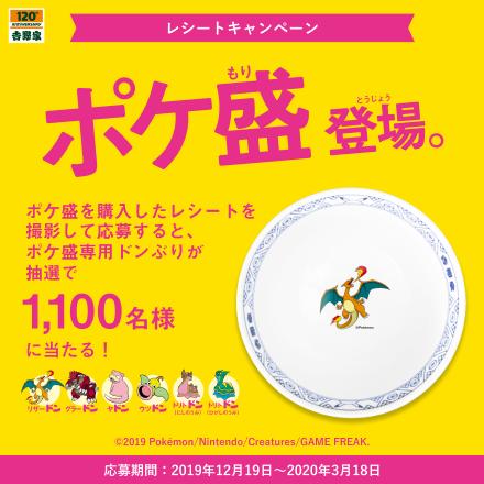 【2020年3月18日まで】『ポケ盛』レシートキャンペーン実施中!