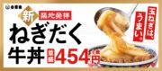 「ねぎだく牛丼」新発売!