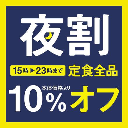 【1月29日~2月18日】15~23時  夜割 定食全品10%オフキャンペーン実施