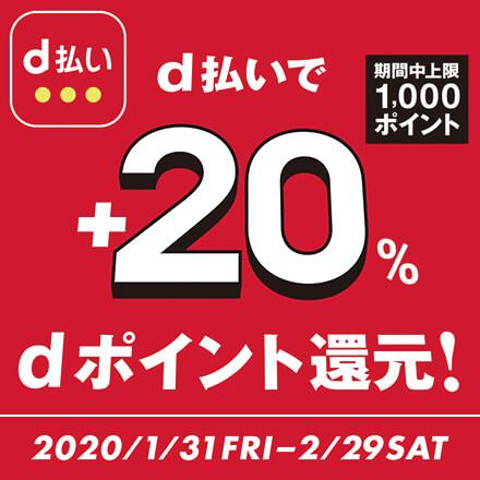 吉野家×d払い導入キャンペーン!dポイント+20%還元!