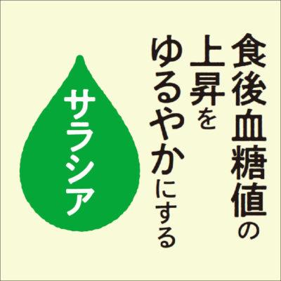 だしサプリ(サラシア)
