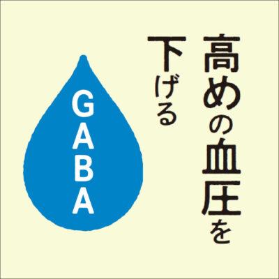 だしサプリ(GABA)