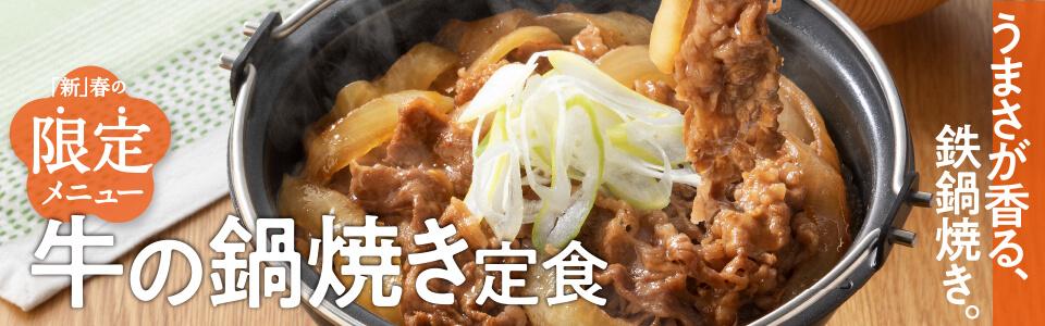史上初、牛丼の具を鉄鍋で香ばしく焼き上げる新商品『牛の鍋焼き定食』