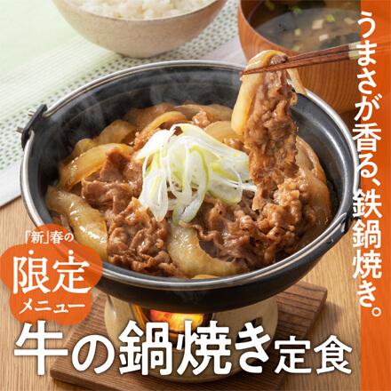 史上初、吉野家厳選の牛肉を鉄鍋で焼き上げる商品が新登場