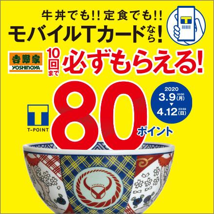 【3月9日~4月12日】モバイルTカードでのお支払いで『80ポイント』もらえる!