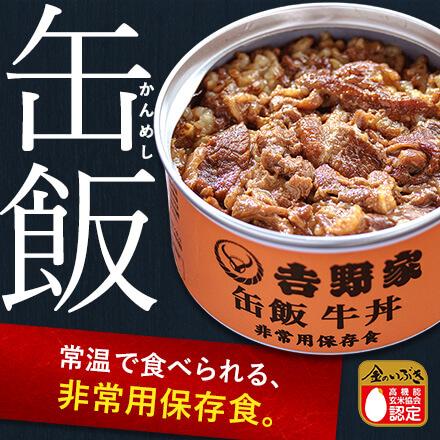 常温で食べられる非常用保存食「缶飯」