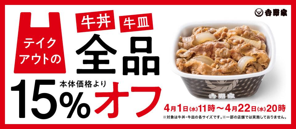 【4月22日(水)20時まで】テイクアウト牛丼・牛皿15%オフキャンペーン実施!