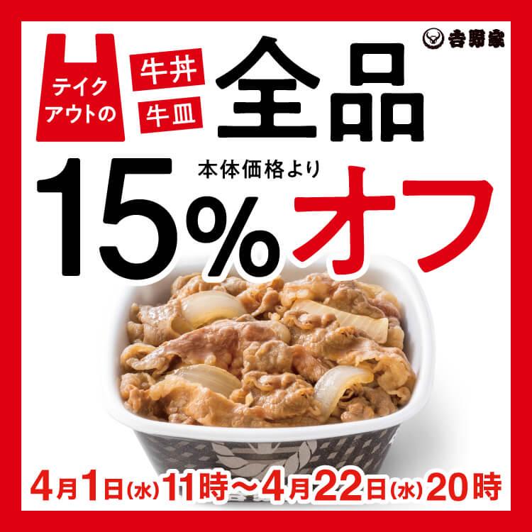 牛丼 テイクアウト