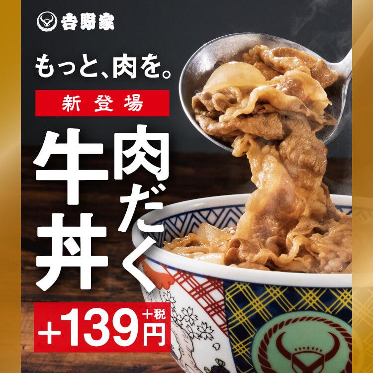 【4月2日(木)11時販売開始】もっと肉を。遂に『肉だく牛丼』登場!