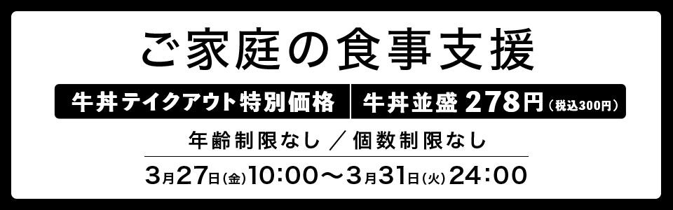 https://www.yoshinoya.com/wp-content/uploads/2020/03/26174853/keyvisual_familyoff.jpg
