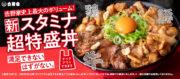 吉野家史上最大のボリューム!『スタミナ超特盛丼』販売中!