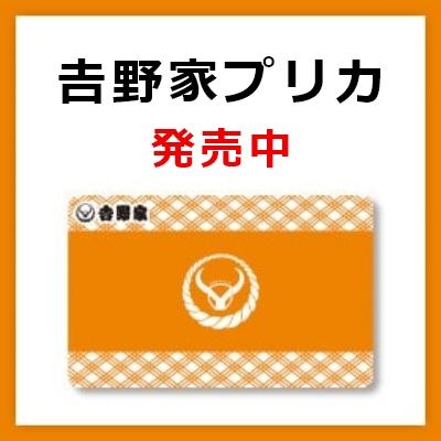 吉野家オリジナル電子マネー「吉野家プリカ」