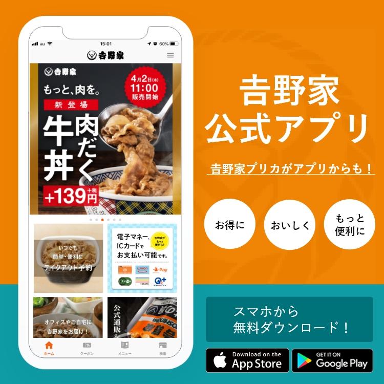 𠮷野家公式アプリ