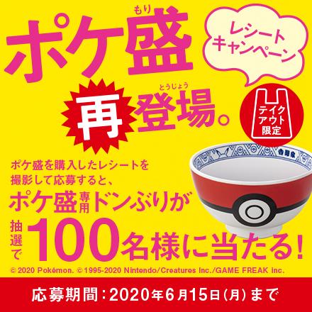 【5月14日~6月15日】ポケ盛再販 ドンぶりプレゼントキャンペーン