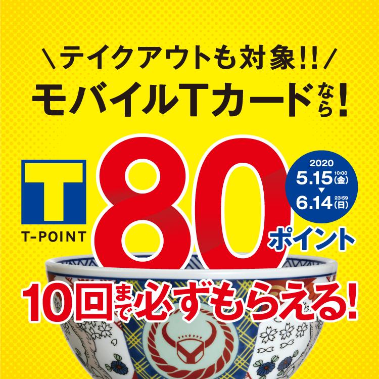 【5月15日(金)10時~】Tポイント80ポイント必ず貰える!!