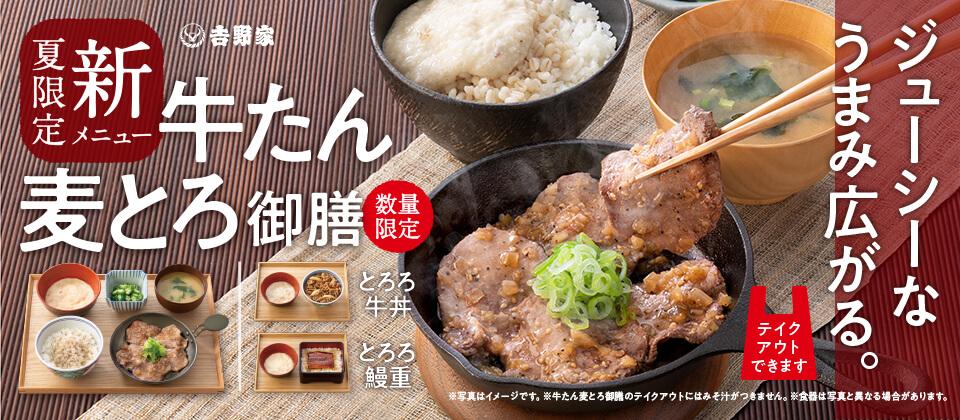 【6月18日11:00販売開始】幻の、吉野家の「牛たん」商品が遂に全国販売開始!