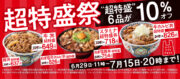 【6月29日~7月15日】『超特盛祭』実施。超特盛サイズが10%オフ!