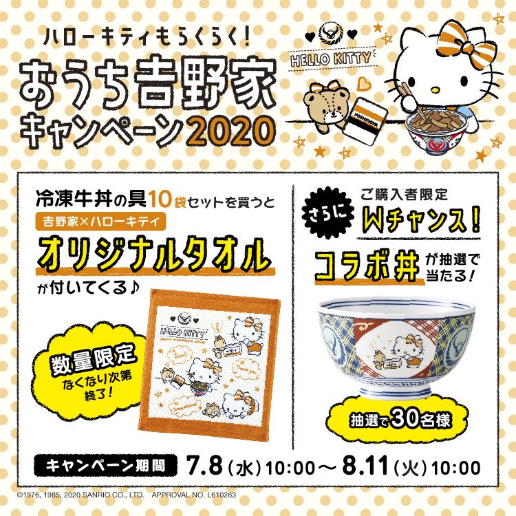 【7月8日~8月11日】『ハローキティもらくらくおうち吉野家キャンペーン2020』期間限定!!