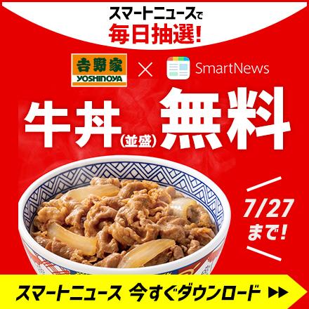 【7月14日~7月27日】スマートニュースで毎日抽選!牛丼(並盛)無料!