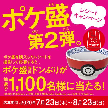 【7月23日~8月23日】『ポケ盛』第2弾!ポケ盛専用ドンぶりが抽選で1,100名様に当たる!