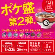 7月23日(木・祝)11時から『ポケ盛』第2弾を販売開始!