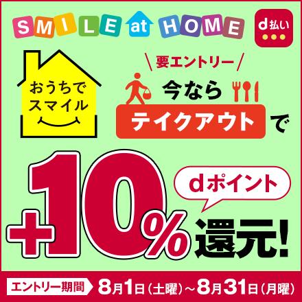 【8月1日~8月31日】テイクアウトで+10%dポイント還元!(要エントリー)