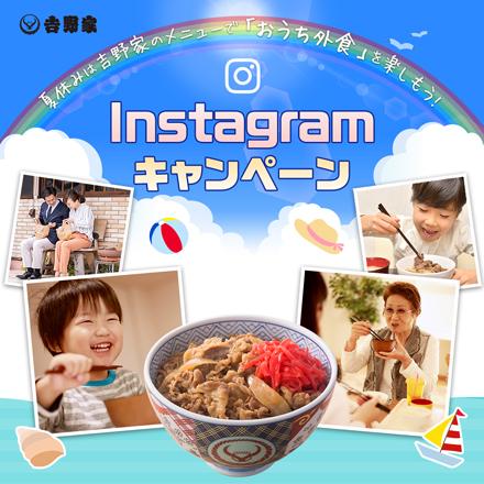 【8月3日~8月31日】instagramキャンペーン実施中!投稿してくれた方の中から抽選で30名様に吉野家冷凍牛丼の具が当たる♪