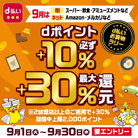 【9月1日~9月30日】d払いでdポイント+10%還元!最大+30%還元!(要エントリー)
