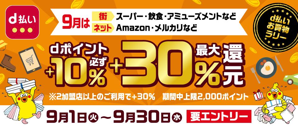 【2020年9月1日~9月30日】d払いでdポイント+10%還元!最大+30%還元!(要エントリー)