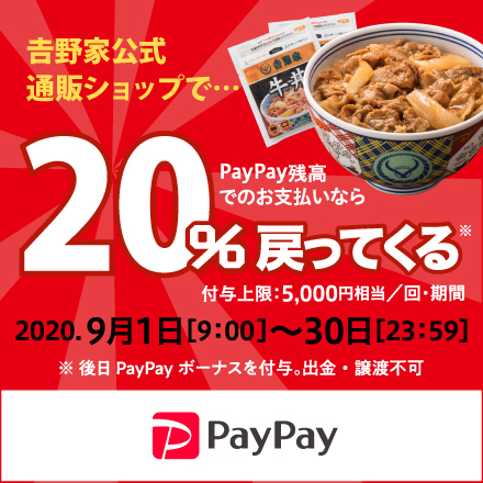【9月1日~9月30日】吉野家公式通販ショップ限定!PayPay残高でのお支払いなら20%戻ってくるキャンペーン!