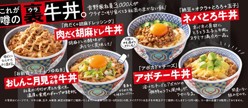 【9月8日 販売開始】吉野家社員がウラでこっそり食べてる秘密のまかない飯!!裏牛丼登場!