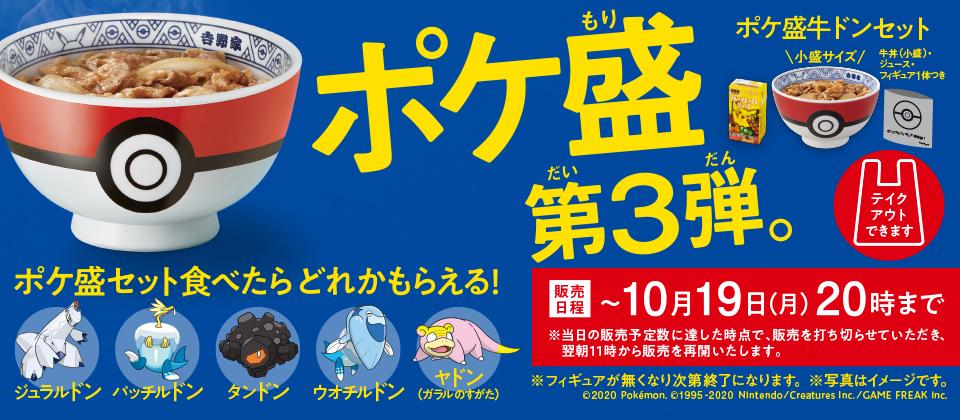 【9月17日 11:00 販売開始】『ポケ盛』第3弾を販売開始!