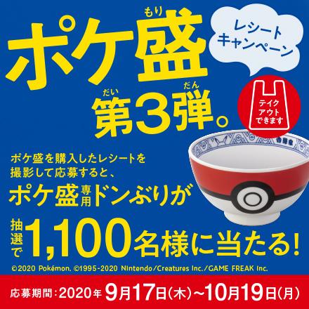 【9月17日~10月19日】『ポケ盛』第3弾!ポケ盛専用ドンぶりが抽選で1,100名様に当たる!
