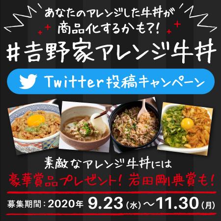 【9月23日~11月30日】あなたのアレンジした牛丼が商品化するかも?!#𠮷野家アレンジ牛丼Twitter投稿キャンペーン!
