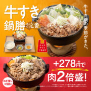 【10月5日 11:00 販売開始】牛すき鍋膳登場!+278円で肉2倍盛!