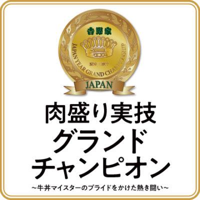 吉野家の肉盛り実技グランドチャンピオン