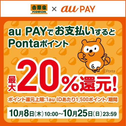 【10月8日~10月25日】auPayでお支払すると最大20%還元!