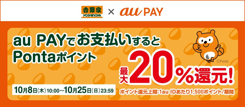 【10月8日 ~10月25日】auPAYでお支払すると最大20%還元!