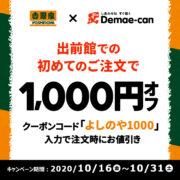 【10月16日 10:00 開始】「吉野家×出前館」コラボキャンペーン!