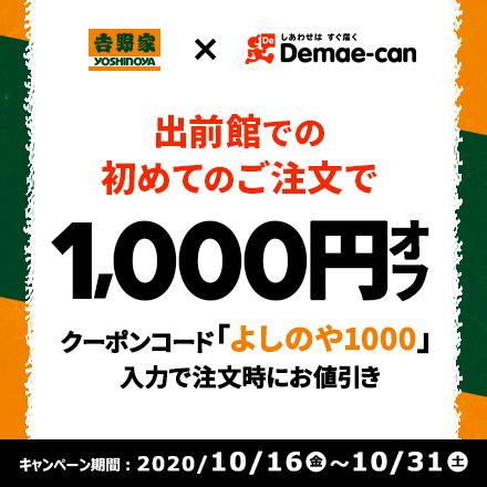 【10月16日~10月31日】出前館での初めてのご注文で1,000円オフキャンペーン実施中!