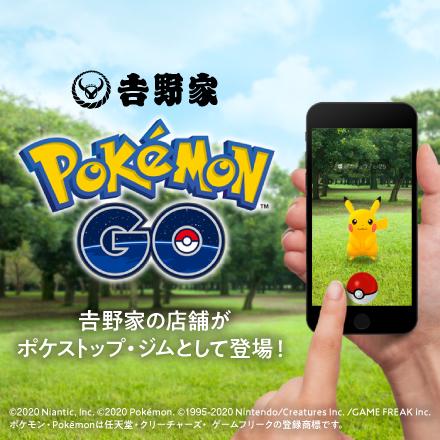 全国の吉野家店舗が『ポケモン GO』のポケストップとして登場
