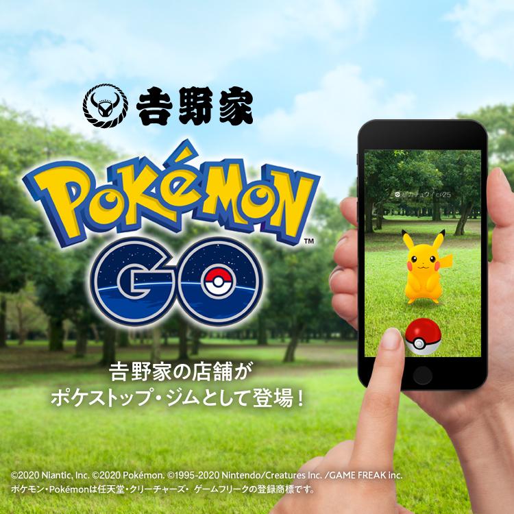 【10月20日 9:00開始】 吉野家が『Pokémon GO』の「ポケストップ」「ジム」として登場