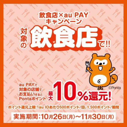 【10月26日~11月30日】飲食店×au PAYキャンペーン!最大10%還元!