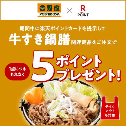 【11月1日~11月30日】楽天ポイントカードを提示で牛すき鍋膳商品1点購入につき5ポイントプレゼント!