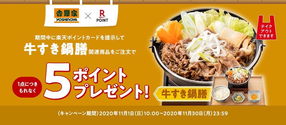 【11月1日 10:00 開始】牛すき鍋膳関連商品の注文で楽天ポイントプレゼント