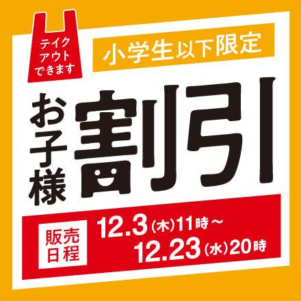 【12月3日~12月23日】小学生以下限定、『お子様割引』を実施!